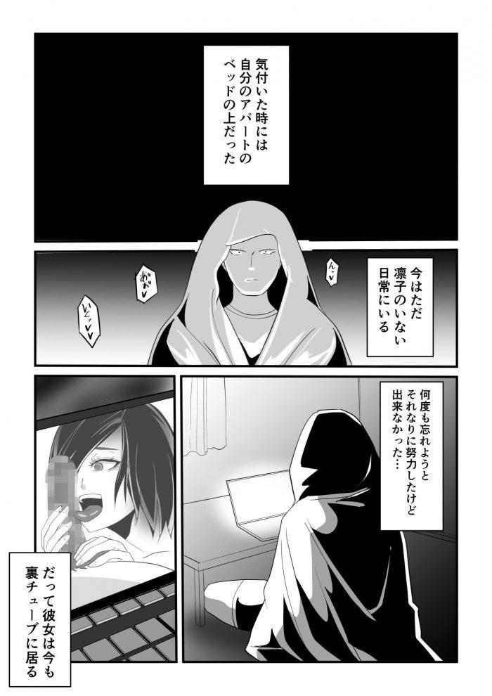 【エロ同人誌】彼氏の家に向かう途中、覆面男たちに拉致監禁されてしまった巨乳JDが輪姦されて妊婦に!【無料 エロ漫画】 (93)