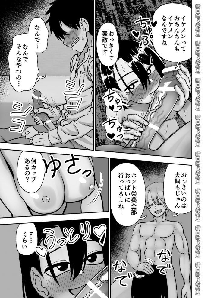 【エロ同人誌 前半】巨乳JKのお姉ちゃんのことが女として好きなショタが妄想オナニー!【無料 エロ漫画】 (13)