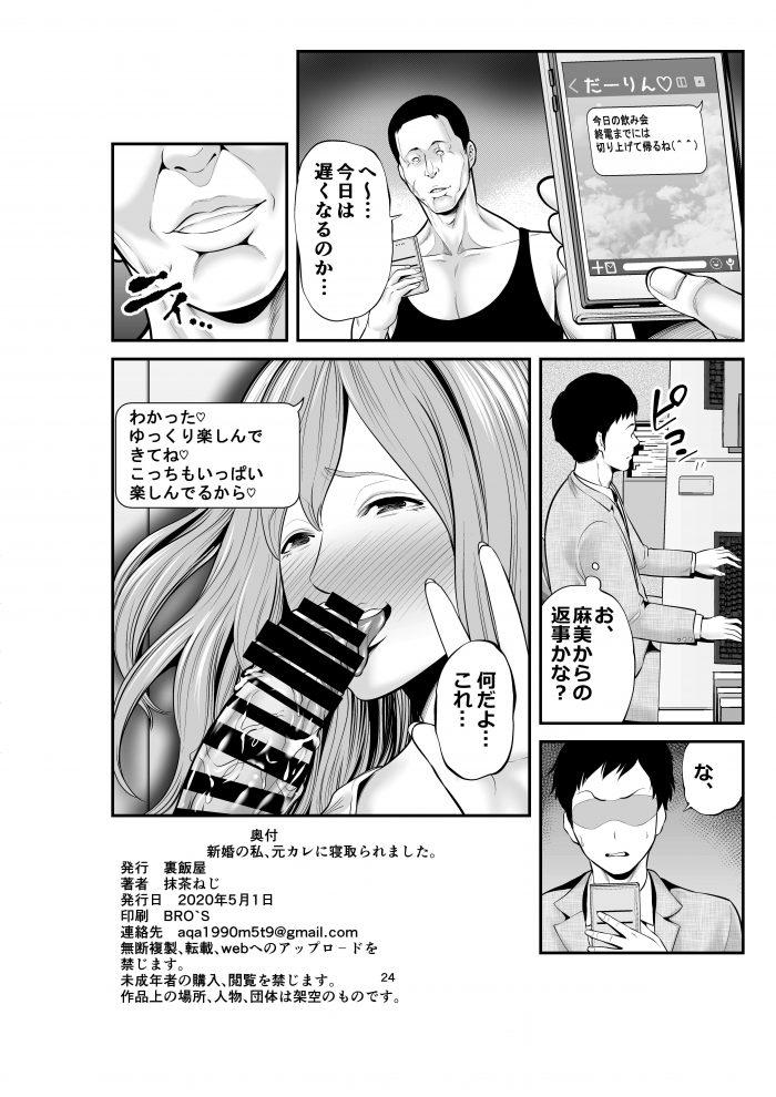 【エロ同人誌】巨乳人妻が突然訪ねてきた元カレに押し倒されてNTRセックス!【無料 エロ漫画】 (23)