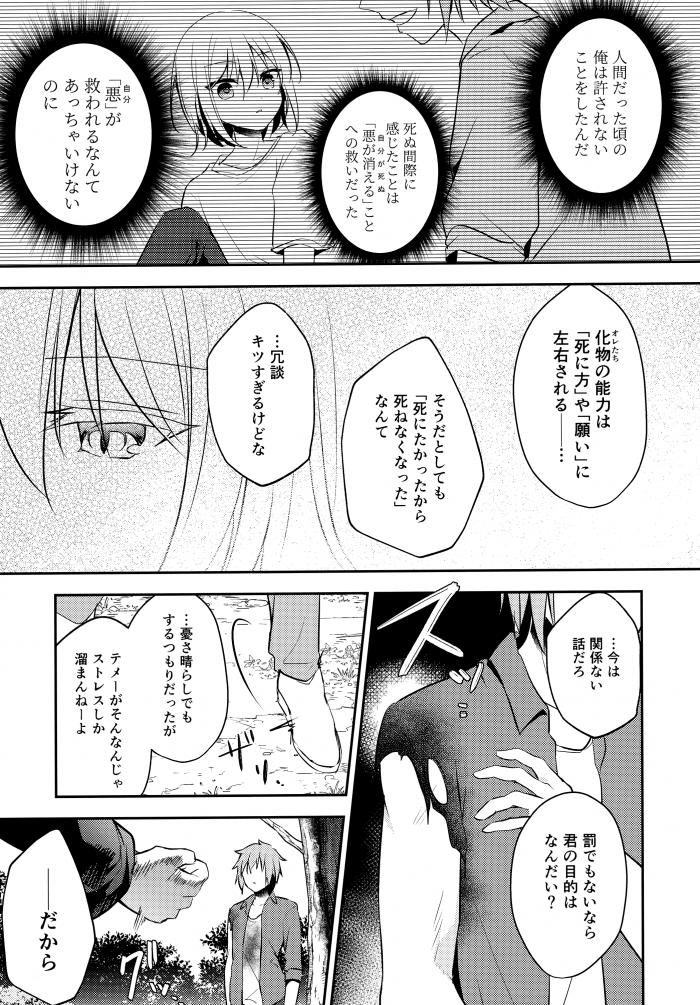 【エロ同人誌】人外になってしまった制服JKとロリ少女と少年たちの非エロストーリー。【無料 エロ漫画】 (8)