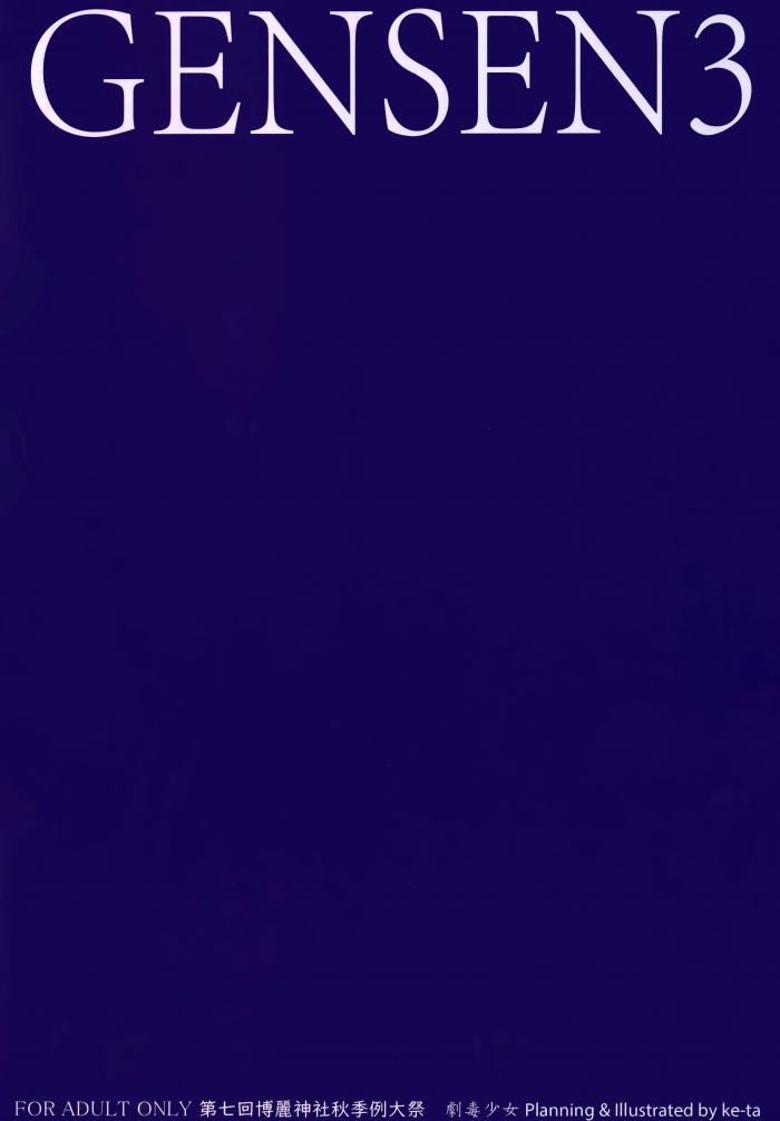 【エロ同人 東方】少女たちが惜しげもなくパイパンのスジマン披露するフルカラーイラスト集。【無料 エロ漫画】 (15)