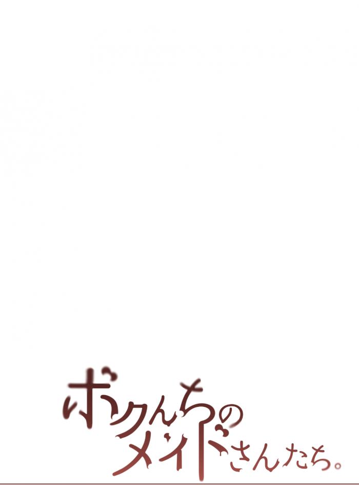 【エロ同人誌】ショタが陽キャのメイドをもうひとり雇って3Pおねショタ逆レイプ!【無料 エロ漫画】 (2)