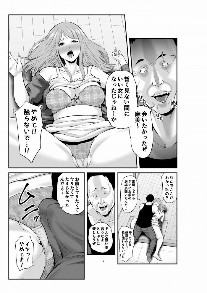 【エロ同人誌】巨乳人妻が突然訪ねてきた元カレに押し倒されてNTRセックス!【無料 エロ漫画】 (6)