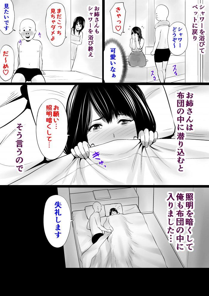 【エロ同人誌】巨乳人妻が突然訪ねてきた元カレに押し倒されてNTRセックス!【無料 エロ漫画】 (31)