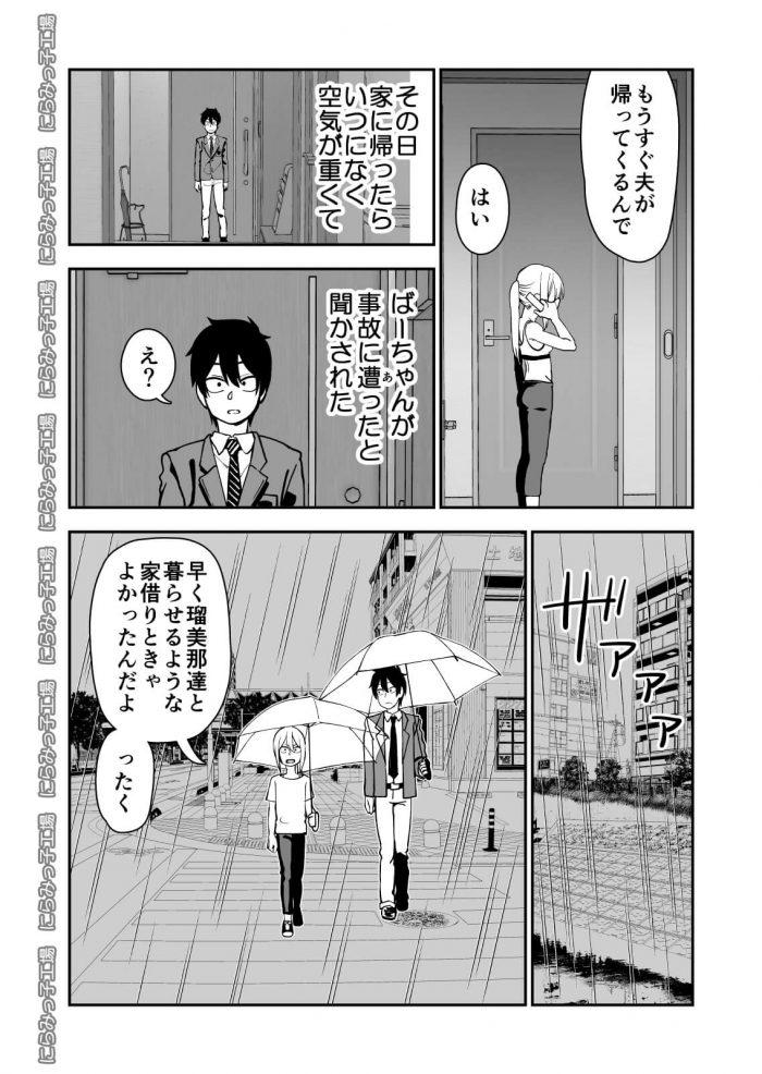 【エロ同人誌 前半】巨乳JKのお姉ちゃんのことが女として好きなショタが妄想オナニー!【無料 エロ漫画】 (30)