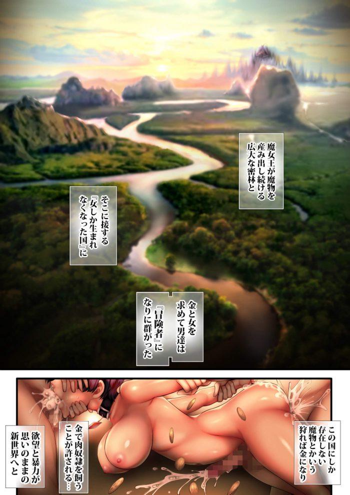 【エロ同人誌 前半】ゴブリンたちに異種姦レイプ陵辱されるエロファンタジー!!【無料 エロ漫画】 (4)