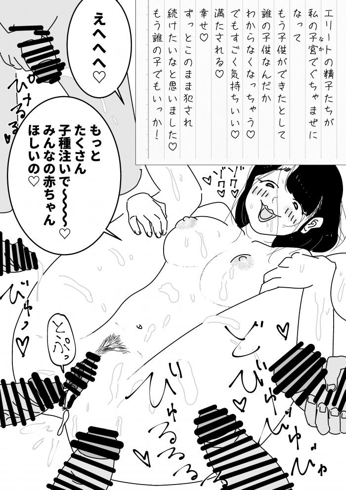 【エロ同人誌】妊活がなかなかうまくいかない人妻が精子バンクで他の男たちとのセックスにハマる!【無料 エロ漫画】 (32)