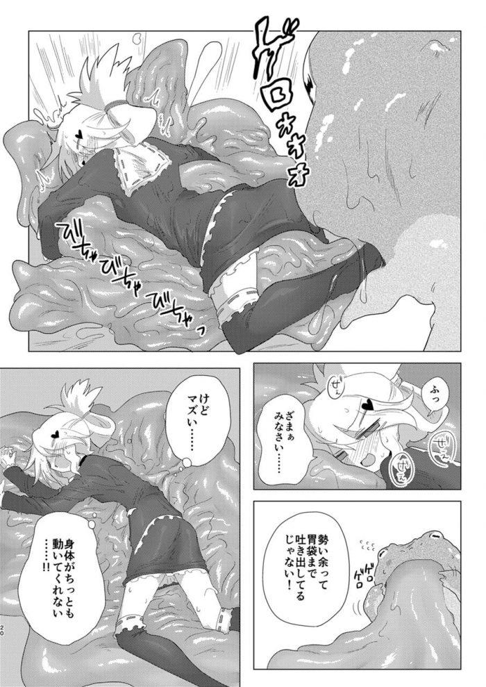 【エロ同人誌】少女が巨大なカエルに丸呑みされて特殊な胃液でリョナに…【無料 エロ漫画】 (19)