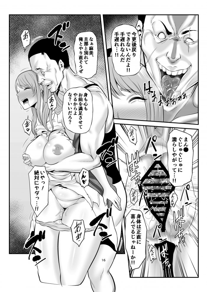 【エロ同人誌】巨乳人妻が突然訪ねてきた元カレに押し倒されてNTRセックス!【無料 エロ漫画】 (15)