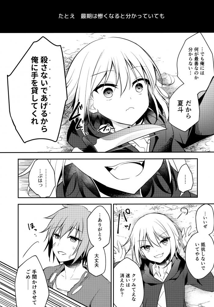 【エロ同人誌】人外になってしまった制服JKとロリ少女と少年たちの非エロストーリー。【無料 エロ漫画】 (21)