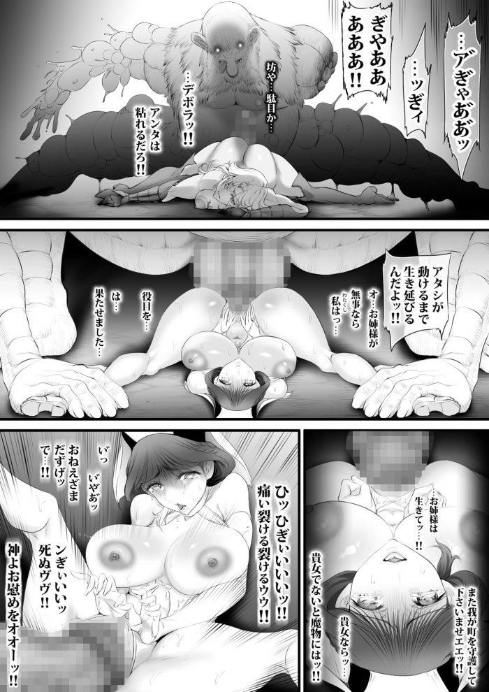 【エロ同人誌 前半】ゴブリンたちに異種姦レイプ陵辱されるエロファンタジー!!【無料 エロ漫画】 (40)
