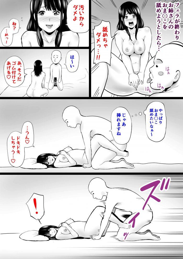【エロ同人誌】巨乳人妻が突然訪ねてきた元カレに押し倒されてNTRセックス!【無料 エロ漫画】 (38)