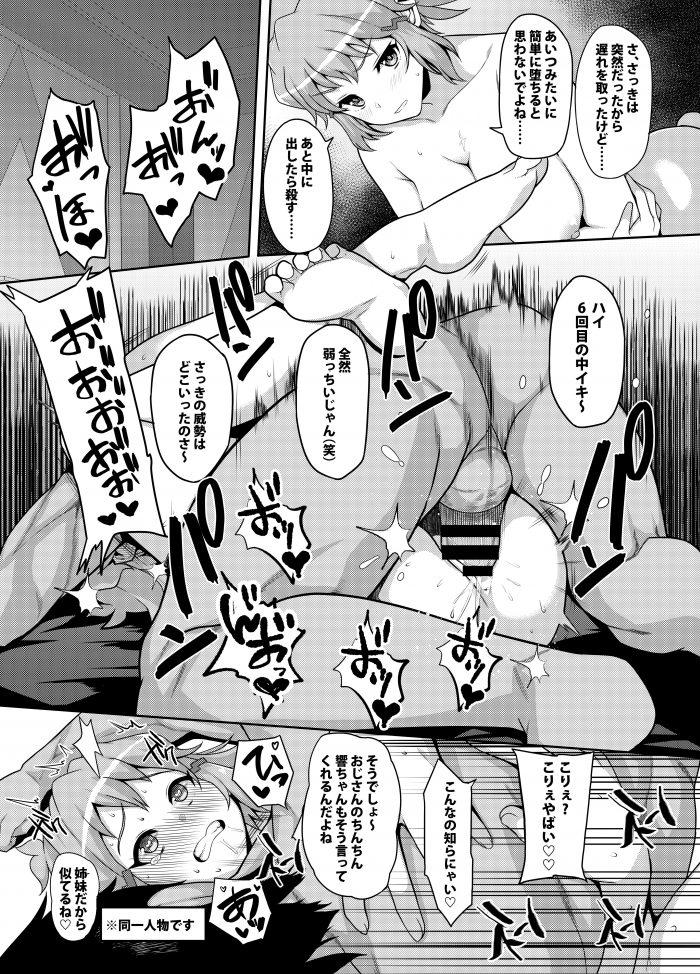 【エロ同人 戦姫絶唱シンフォギア】立花響が並行世界の自分とセフレのおじさんで3Pセックス!【無料 エロ漫画】 (15)