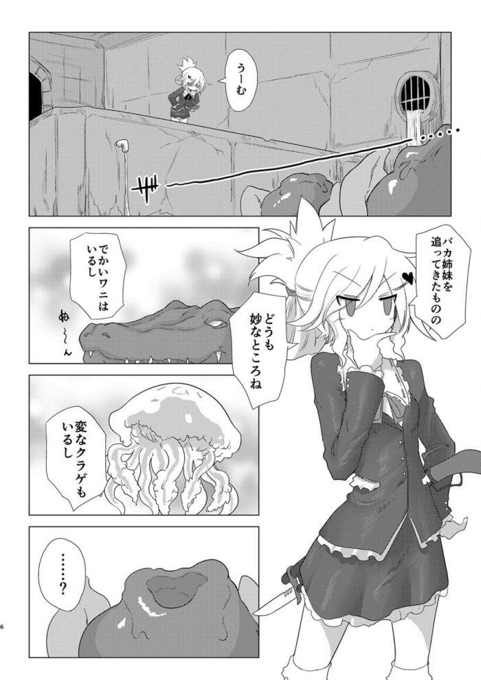 【エロ同人誌】少女が巨大なカエルに丸呑みされて特殊な胃液でリョナに…【無料 エロ漫画】 (5)