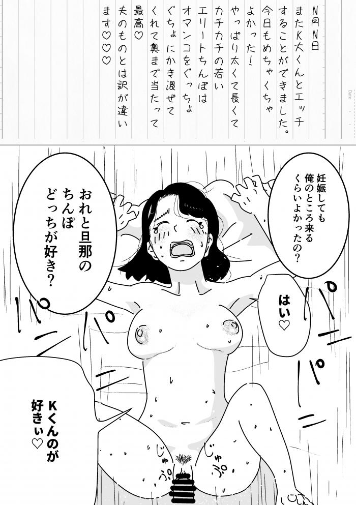【エロ同人誌】妊活がなかなかうまくいかない人妻が精子バンクで他の男たちとのセックスにハマる!【無料 エロ漫画】 (18)