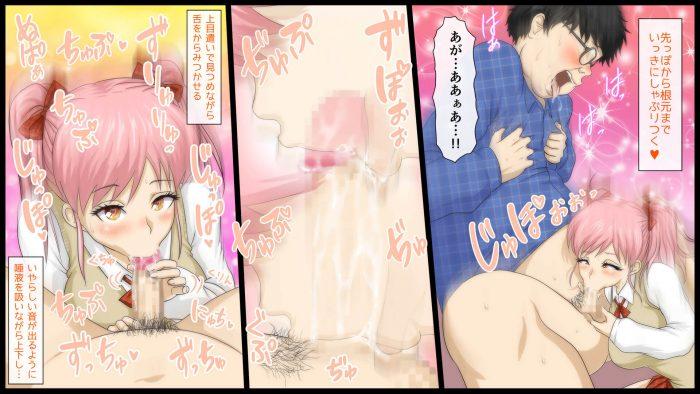 【エロ同人誌】巨乳ビッチJKがキモオタたちをナンパしてトイレや野外でフルカラー痴女セックス!【無料 エロ漫画】 (11)