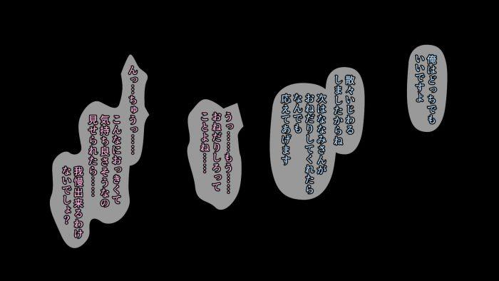 【エロ同人誌 後半】仕事先の大学生と毎日セックスしている巨乳人妻が中出しされて妊婦になっちゃうww【無料 エロ漫画】 (309)
