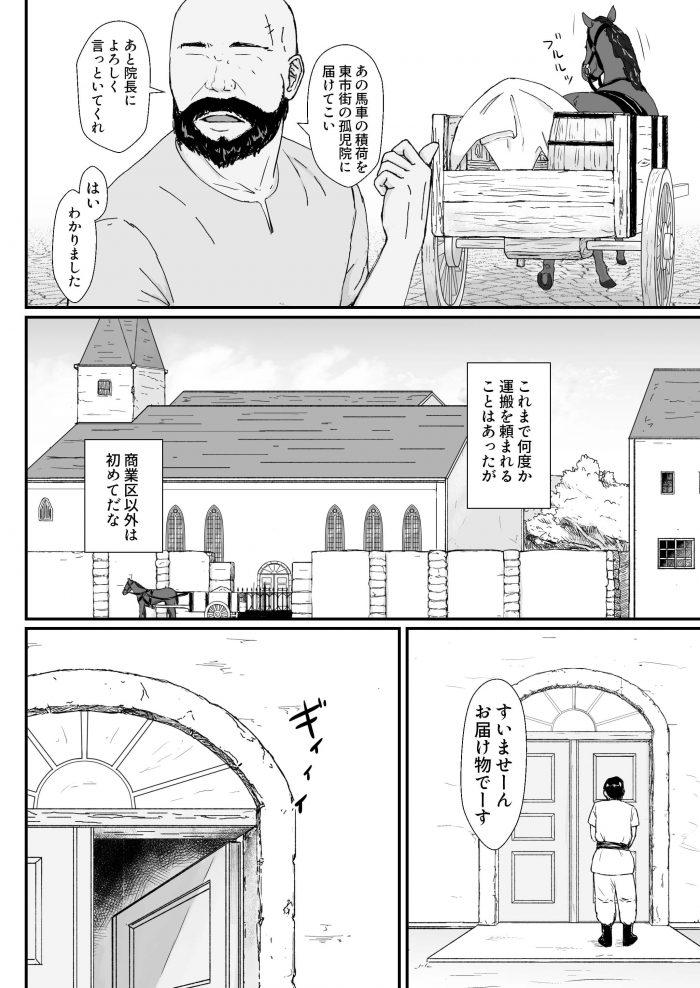 【エロ同人誌】冬の間住み込みで老人の身の回りの世話をすることになった巨乳人妻シスターがNTRセックス!【無料 エロ漫画】 (3)