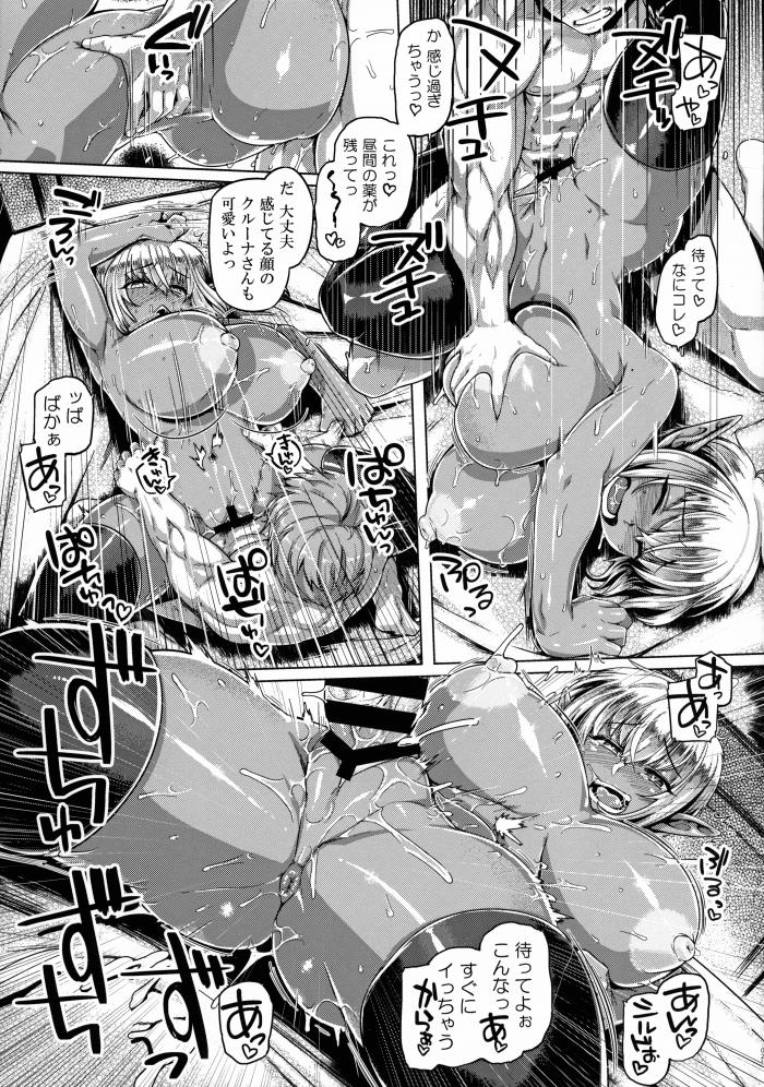 【エロ同人誌】褐色爆乳ダークエルフが宝箱開けたら媚薬にやられて淫乱モードになって戦士とセックスしちゃう!【無料 エロ漫画】(20)