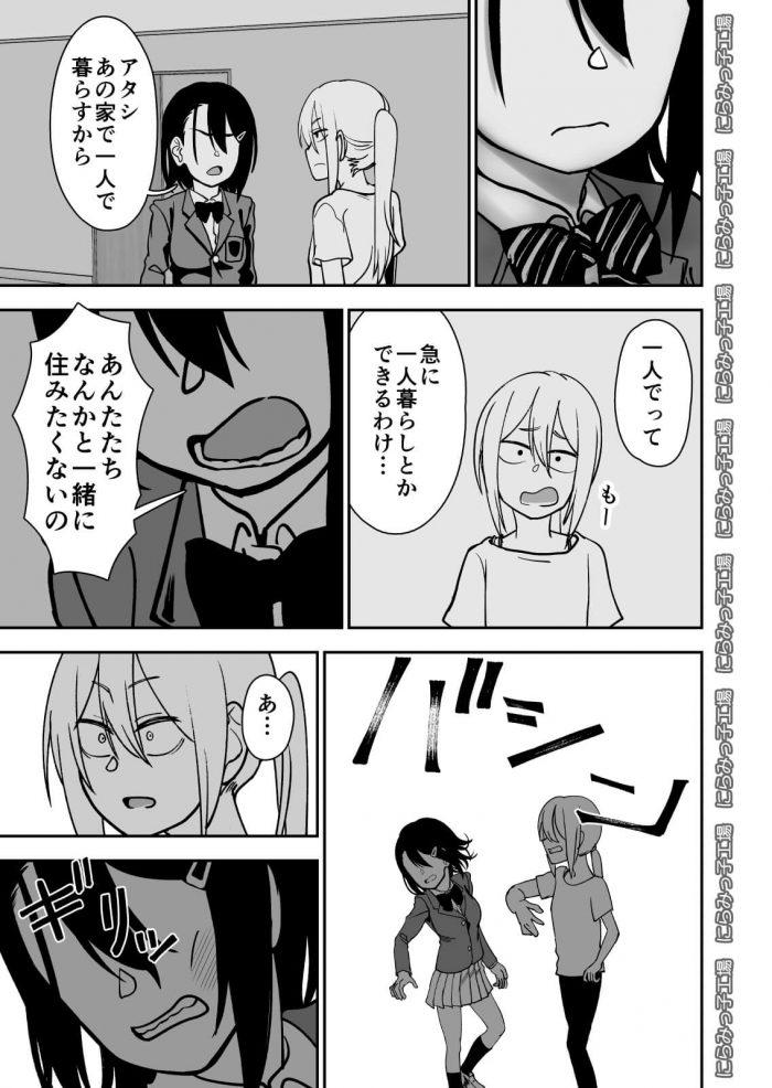 【エロ同人誌 前半】巨乳JKのお姉ちゃんのことが女として好きなショタが妄想オナニー!【無料 エロ漫画】 (33)