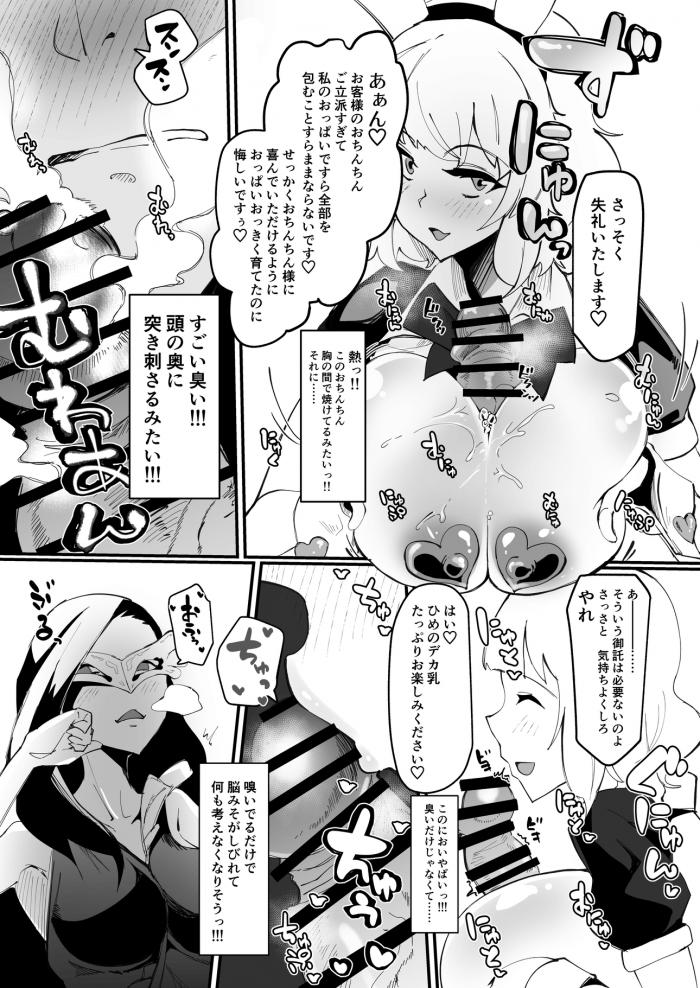 【エロ同人誌】バニーガールにされてしまったふたなり魔法少女がお客様のお姉さんたちとふたなりレズ3Pセックスしちゃう!!【無料 エロ漫画】 (12)