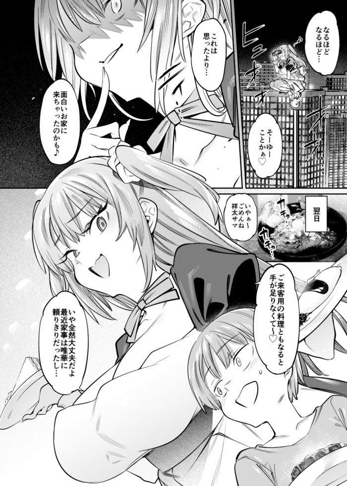 【エロ同人誌】ショタが陽キャのメイドをもうひとり雇って3Pおねショタ逆レイプ!【無料 エロ漫画】 (18)