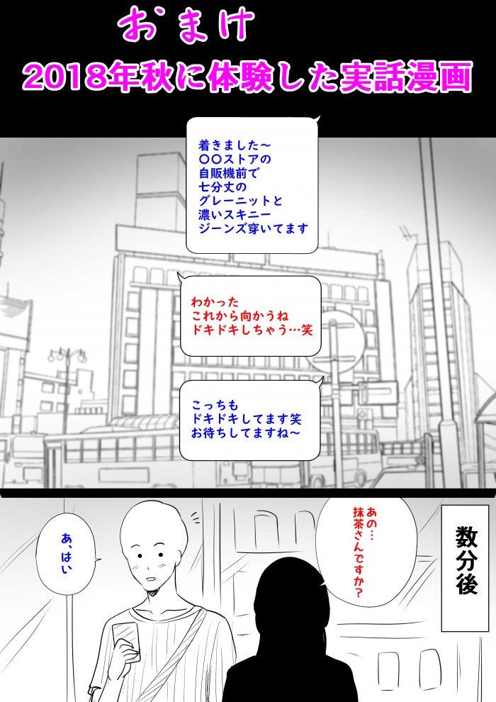 【エロ同人誌】巨乳人妻が突然訪ねてきた元カレに押し倒されてNTRセックス!【無料 エロ漫画】 (25)