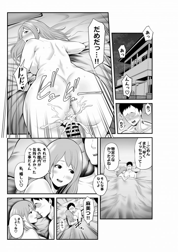 【エロ同人誌】巨乳人妻が突然訪ねてきた元カレに押し倒されてNTRセックス!【無料 エロ漫画】 (2)