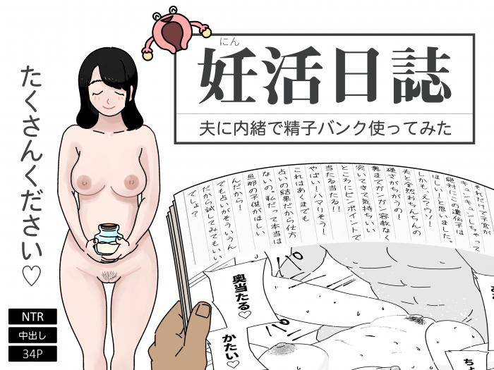 【エロ同人誌】妊活がなかなかうまくいかない人妻が精子バンクで他の男たちとのセックスにハマる!【無料 エロ漫画】 (1)