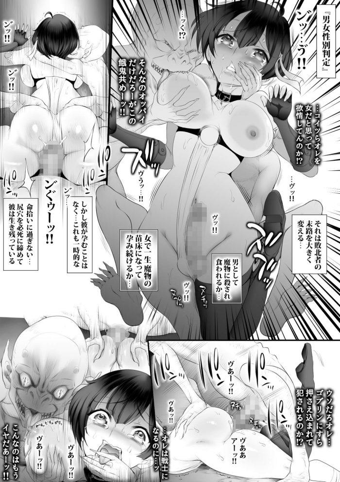 【エロ同人誌 前半】ゴブリンたちに異種姦レイプ陵辱されるエロファンタジー!!【無料 エロ漫画】 (15)