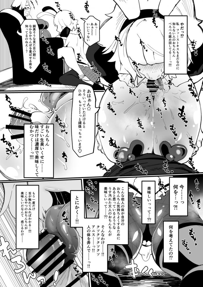 【エロ同人誌】バニーガールにされてしまったふたなり魔法少女がお客様のお姉さんたちとふたなりレズ3Pセックスしちゃう!!【無料 エロ漫画】 (13)