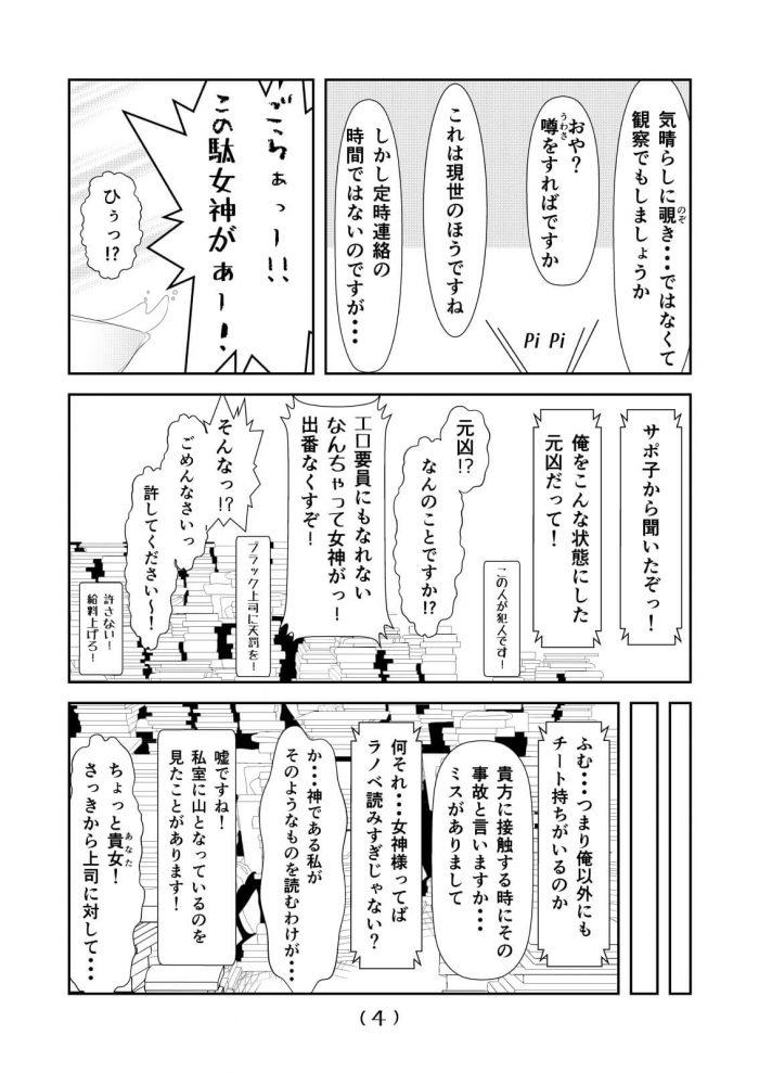 【エロ同人誌】女体化した貧乳少女が体操服にブルマでTSセックスでボテ腹妊婦になっちゃった!【無料 エロ漫画】 (5)