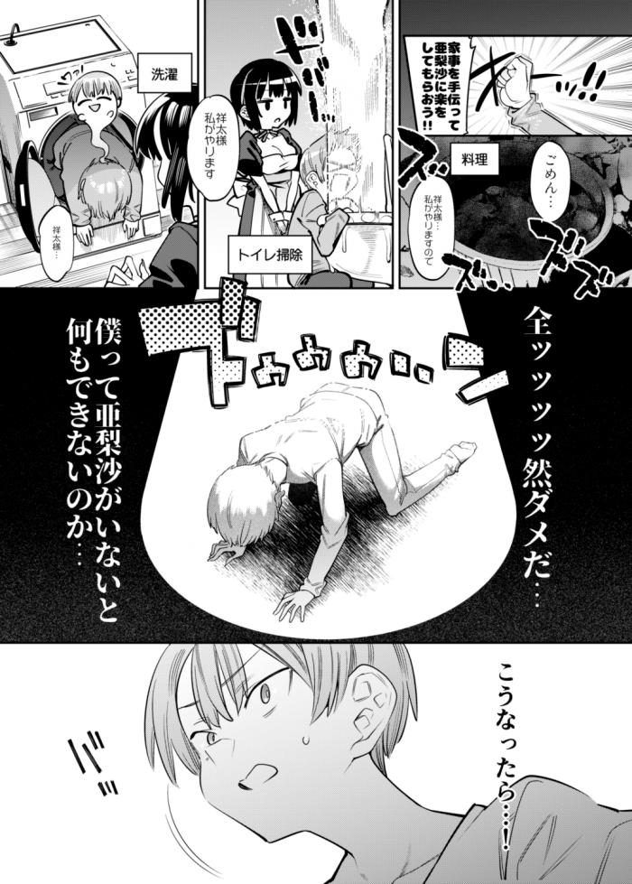 【エロ同人誌】ショタが陽キャのメイドをもうひとり雇って3Pおねショタ逆レイプ!【無料 エロ漫画】 (7)