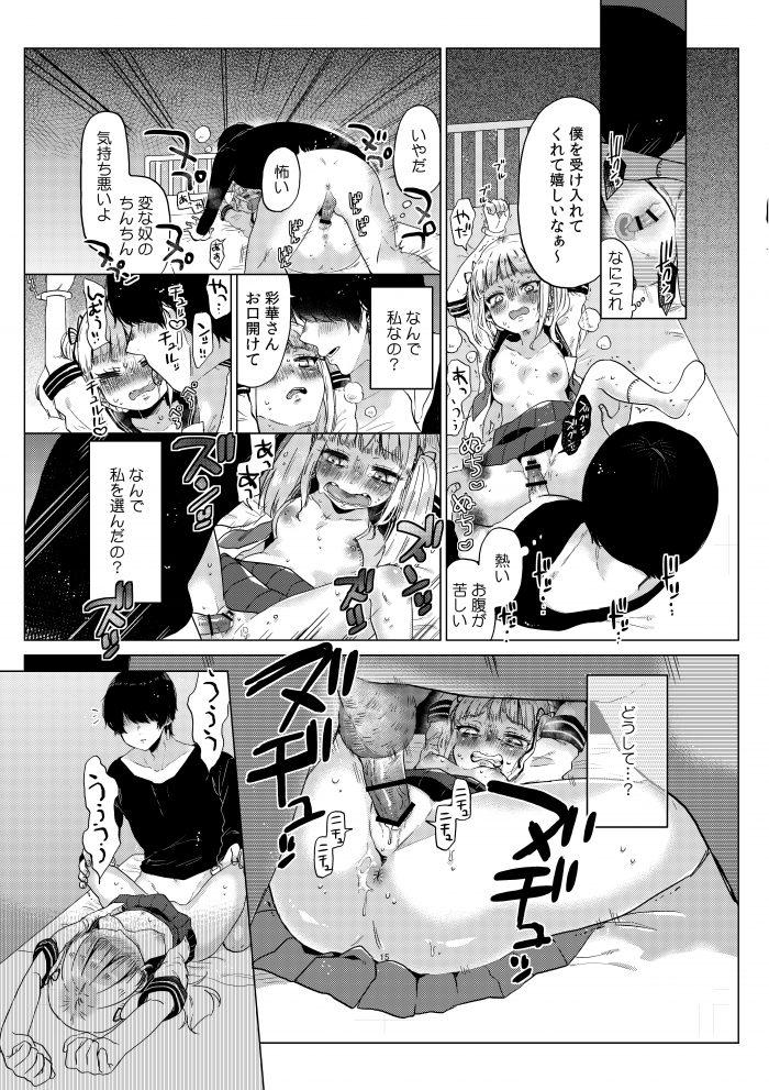 【エロ同人誌】学校でイジメを楽しむ貧乳JCが薄暗い部屋に拉致監禁拘束されて服従させられ強姦される!【無料 エロ漫画】 (16)