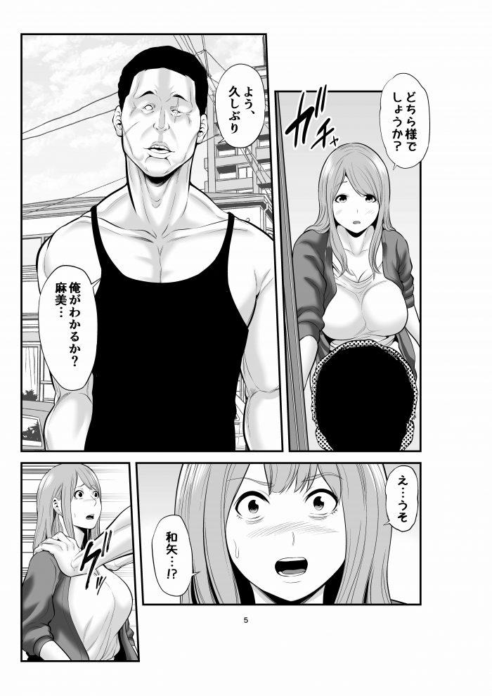 【エロ同人誌】巨乳人妻が突然訪ねてきた元カレに押し倒されてNTRセックス!【無料 エロ漫画】 (4)