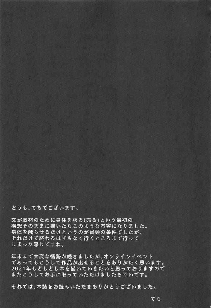 【エロ同人 東方】裏情報を得るためにみすぼらしい情報屋の男に頼るしかない射命丸文が見返りに身体を差し出す!【無料 エロ漫画】 (24)