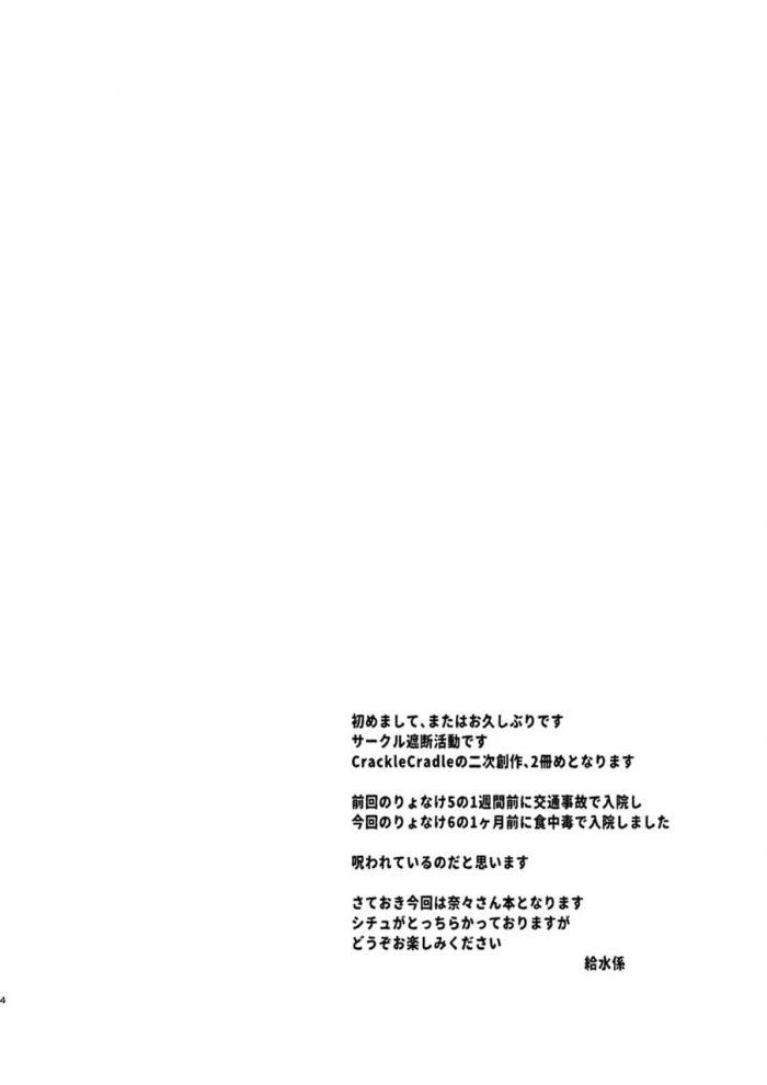 【エロ同人誌】セーラー服少女が蟲姦で犯されリョナにボテ腹にされちゃうマニアックなエログロ作品。【無料 エロ漫画】 (3)