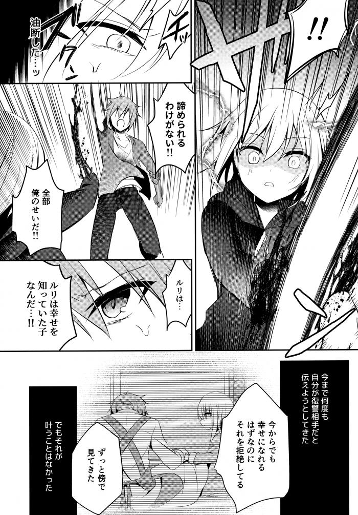 【エロ同人誌】人外になってしまった制服JKとロリ少女と少年たちの非エロストーリー。【無料 エロ漫画】 (19)