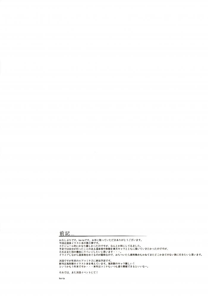 【エロ同人 東方】少女たちが惜しげもなくパイパンのスジマン披露するフルカラーイラスト集。【無料 エロ漫画】 (3)