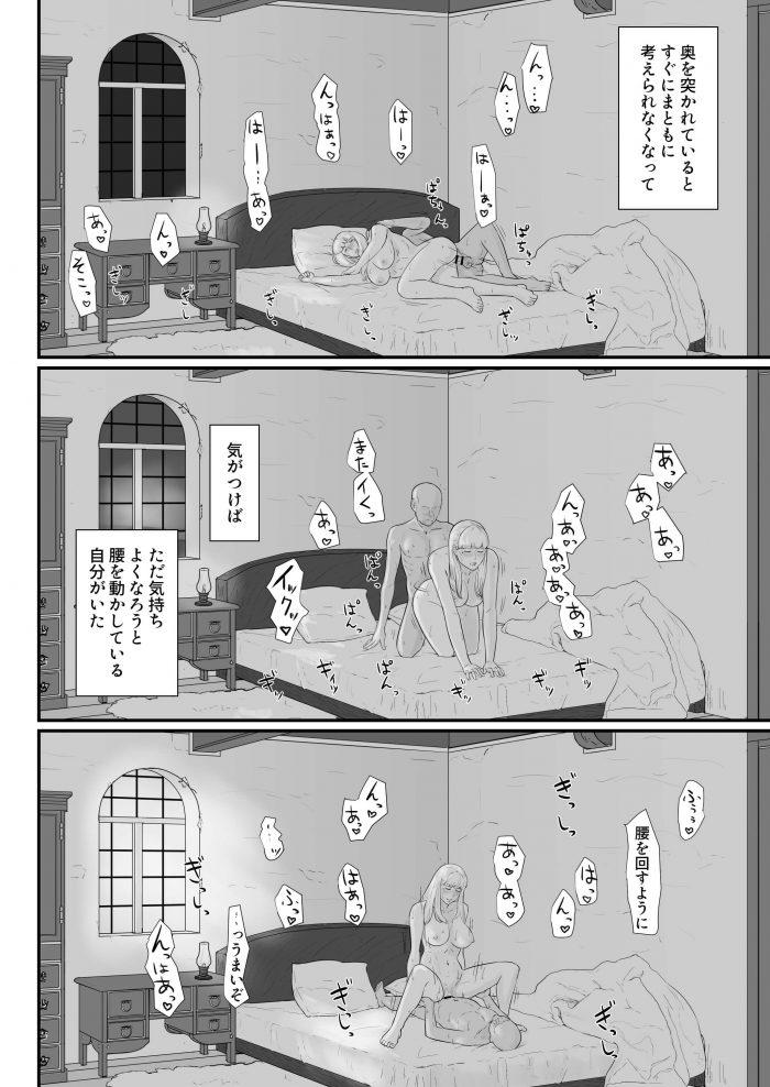【エロ同人誌】冬の間住み込みで老人の身の回りの世話をすることになった巨乳人妻シスターがNTRセックス!【無料 エロ漫画】 (77)