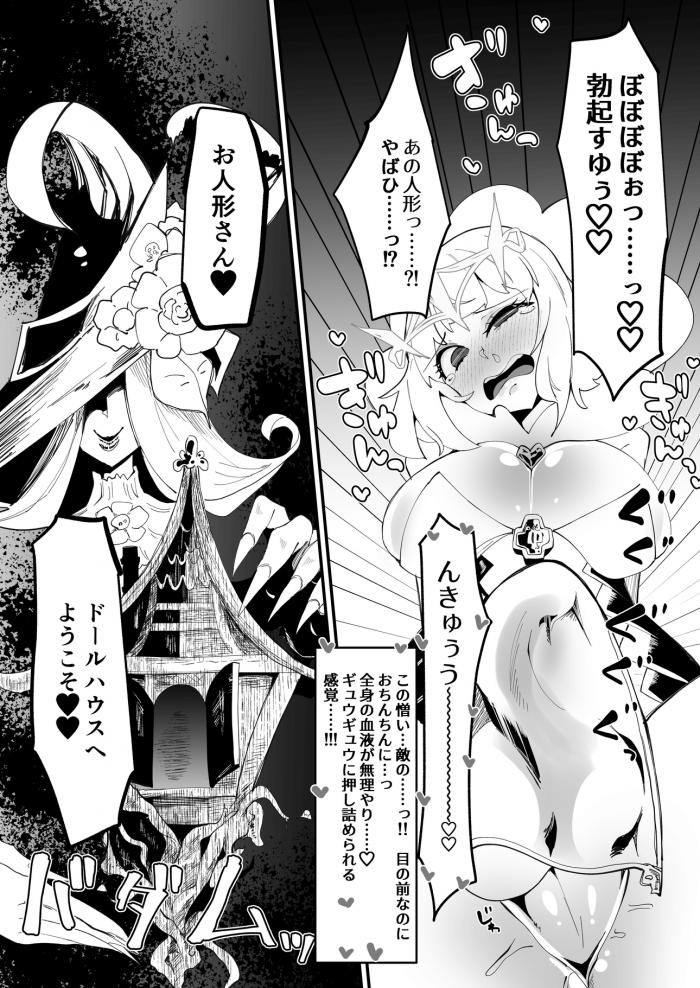 【エロ同人誌】バニーガールにされてしまったふたなり魔法少女がお客様のお姉さんたちとふたなりレズ3Pセックスしちゃう!!【無料 エロ漫画】 (31)