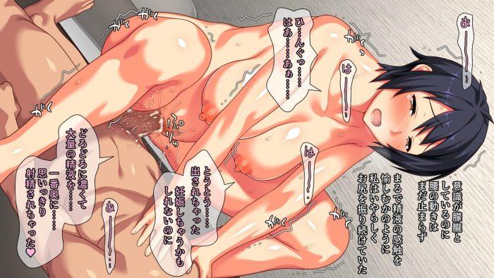 【エロ同人誌 後半】仕事先の大学生と毎日セックスしている巨乳人妻が中出しされて妊婦になっちゃうww【無料 エロ漫画】 (290)