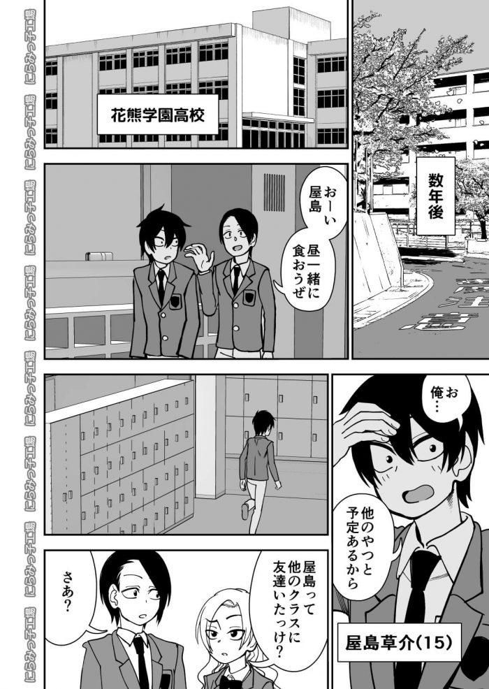 【エロ同人誌 前半】巨乳JKのお姉ちゃんのことが女として好きなショタが妄想オナニー!【無料 エロ漫画】 (8)