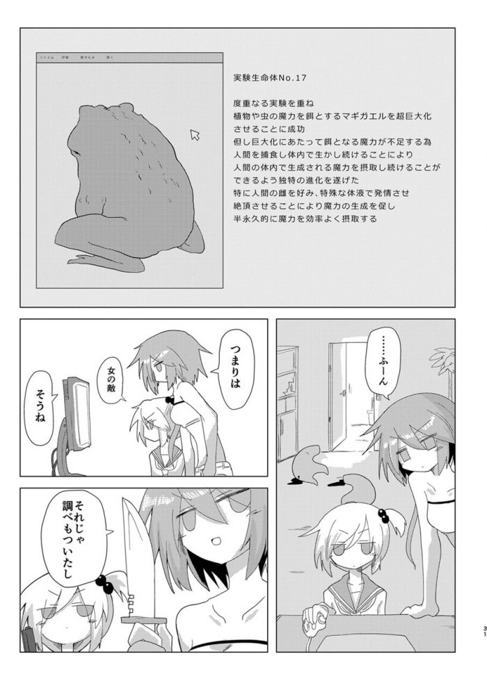 【エロ同人誌】少女が巨大なカエルに丸呑みされて特殊な胃液でリョナに…【無料 エロ漫画】 (30)