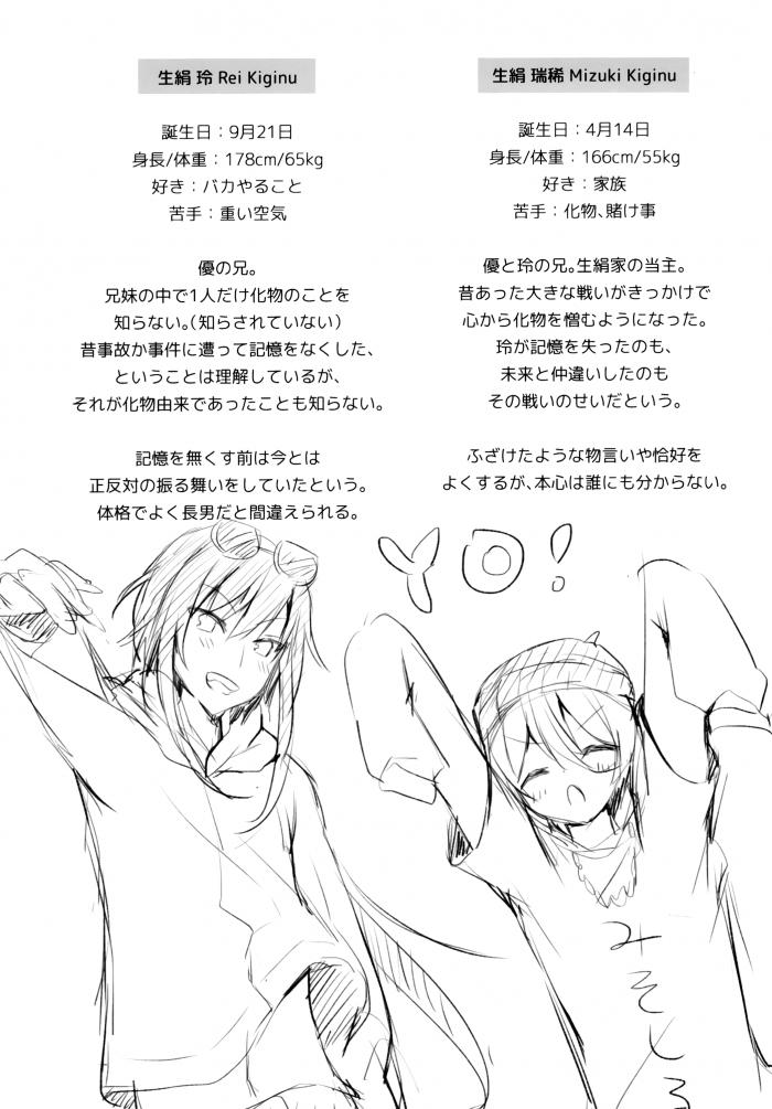 【エロ同人誌】人外になってしまった制服JKとロリ少女と少年たちの非エロストーリー。【無料 エロ漫画】 (42)