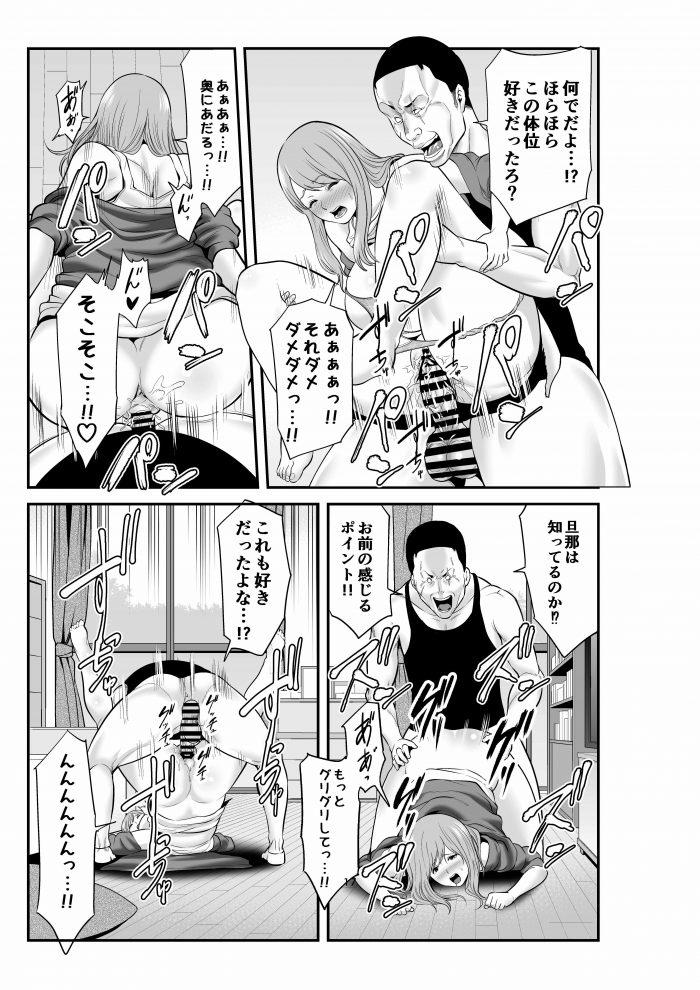 【エロ同人誌】巨乳人妻が突然訪ねてきた元カレに押し倒されてNTRセックス!【無料 エロ漫画】 (16)