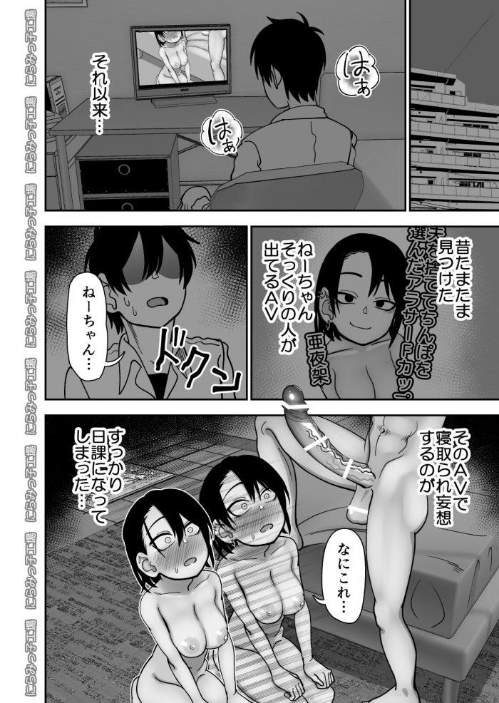 【エロ同人誌 前半】巨乳JKのお姉ちゃんのことが女として好きなショタが妄想オナニー!【無料 エロ漫画】 (12)