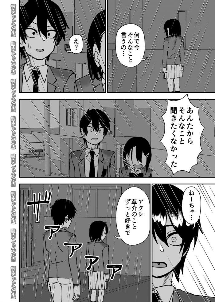 【エロ同人誌 前半】巨乳JKのお姉ちゃんのことが女として好きなショタが妄想オナニー!【無料 エロ漫画】 (36)