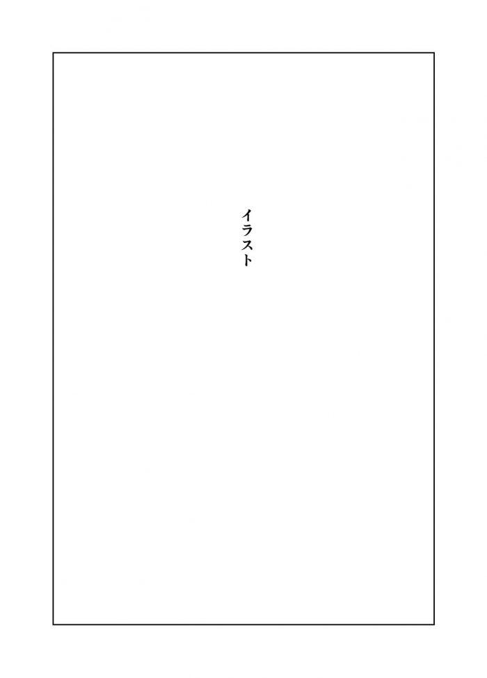 【エロ同人誌 後半】学校で風紀委員をしているJKがニット帽のおっさんとフルカラーでズッコンバッコン!【無料 エロ漫画】 (81)