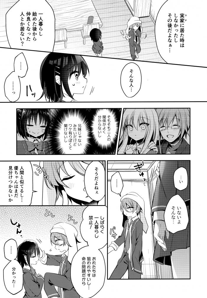 【エロ同人誌】人外になってしまった制服JKとロリ少女と少年たちの非エロストーリー。【無料 エロ漫画】 (32)